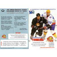 Хоккей. Программа. Гомель - Витебск. 2008.