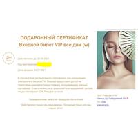Cертификат Spa Riviera VIP