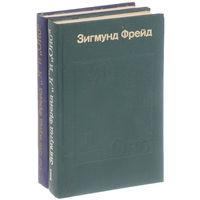 "Фрейд Зигмунд. ""Я"" и ""Оно"" (комплект из 2 книг)"