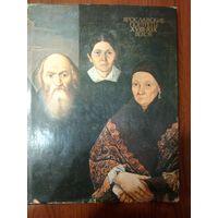 Ярославские портреты XVIII-XIX веков
