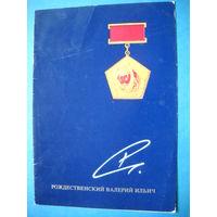Буклет космонавта Рождественский Валерий Ильич. 1978 г.
