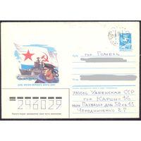 СССР конверт 1986 ВМФ /прошёл почту/