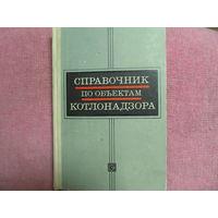 Справочник по объектам котлонадзора
