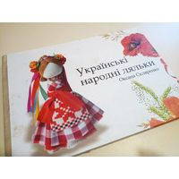 Украински народни ляльки