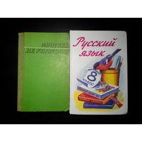 Русский язык - 8 класс