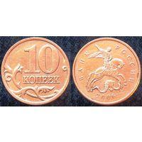 "W: Россия 10 копеек 2006 ""М"", магнитная (360)"