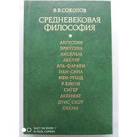 Средневековая философия. Учебное пособие для студентов./ В. В. Соколов.