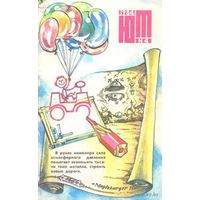 "Журнал ""Юный техник"", 1984, #4"