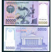 Узбекистан 50000 сум 2017 UNC