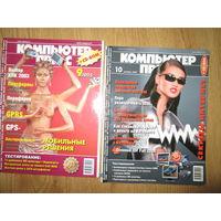 Компьютер пресс 9/2003 и 10/2004г