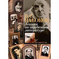 Лекции по зарубежной литературе. Владимир Набоков