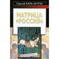 "Кара-Мурза. Матрица ""Россия"""