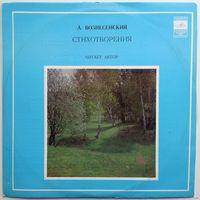 """10"""" Андрей Вознесенский - Стихотворения (1969)"""