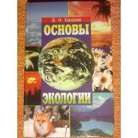 Основы экологии. В. Н. Киселев