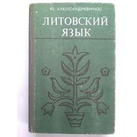 Ю. Александравичюс. Литовский язык.
