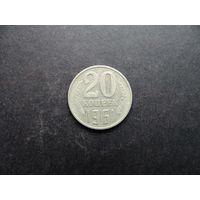 20 копеек 1961 СССР (029)
