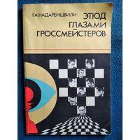 Г.А. Надареишвили Этюд глазами гроссмейстеров