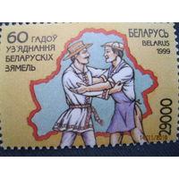 Беларусь 2000 год. 60 лет воссоединения белорусских земель