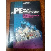 Ремонт и регулировка бытовой радиоэлектронной аппаратуры, 1989г