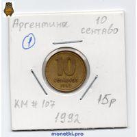 Аргентина 10 сентаво 1992 года -1