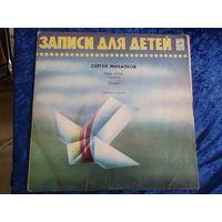 Записи для детей. С. Михалков. Дядя Степа. Стихи. Читает автор.