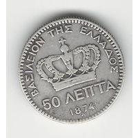 Греция 50 лепта 1874 год. Серебро. Нечастая!