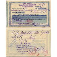 Чэк Менскi Акруговы Сельска-Гаспадарчы Крэдытны Саюз на 880 Рублей золотом, 1929. Редкий!