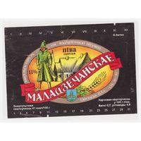Пивная этикетка Маладзечанскае