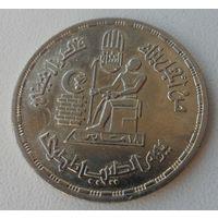 10 пиастров 1980 год Египет - День доктора