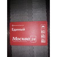 Талон на проезд г. Москва