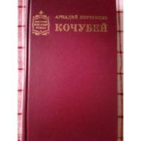 """А. Первенцев """"Кочубей"""" 1986 г. С рубля."""