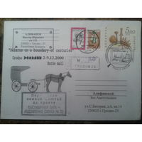 2000 клубный конверт, тираж 15 экз. прошел почту