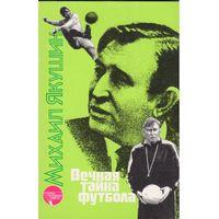 М.Якушин. Вечная тайна футбола.