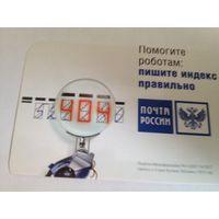 Календарь россия 2011