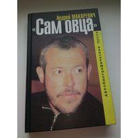 А.Макаревич САМ ОВЦА издательство Захаров, 2002 год, тираж 5000 экз.