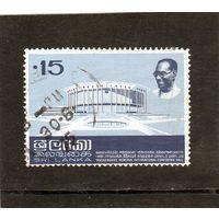 Шри-Ланка.Ми-432. 37/5000 Открытие Мемориального зала Бандаранаике.1973.