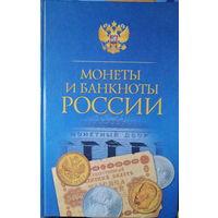 Монеты и банкноты России 10 век-1999 г.