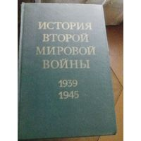 История Второй мировой войны в 12 томах (комплект) 1939-1945