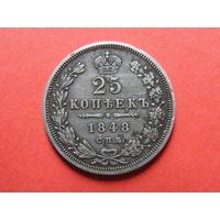 25 копеек 1848 СПБ HI серебро