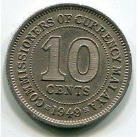 МАЛАЙЯ - 10 ЦЕНТОВ 1949