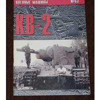 КВ-2. Военные машины #63