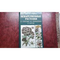 Книга. Лекарственные растения и способы их применения в народе.