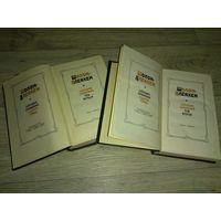Шолом Алейхем. 2 тома