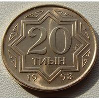 """Казахстан. 20 тиын 1993 год  KM#4а   """"Коричневый цвет"""""""
