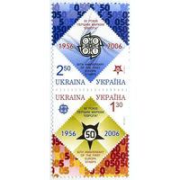 """Украина 2006 г. 50 лет первым маркам """"Европа"""" (СЕРТ)   (2 м)"""
