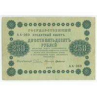 250 рублей 1918 год, Пятаков - Г.деМило, АА-069