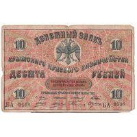 10 рублей Крымское Краевое Правительство 1918 БА 3598