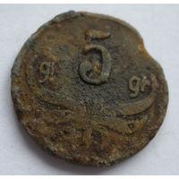 Войсковой бон 5 грош Пинск