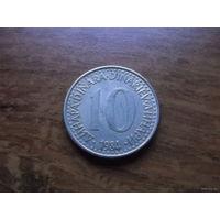 Югославия 10 динаров 1984