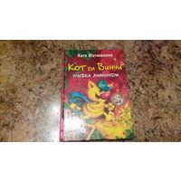 Кот да Винчи - улыбка Анаконды - сказка для детей - К. Матюшкина - детский детектив для дошкольного и младшего школьного возраста